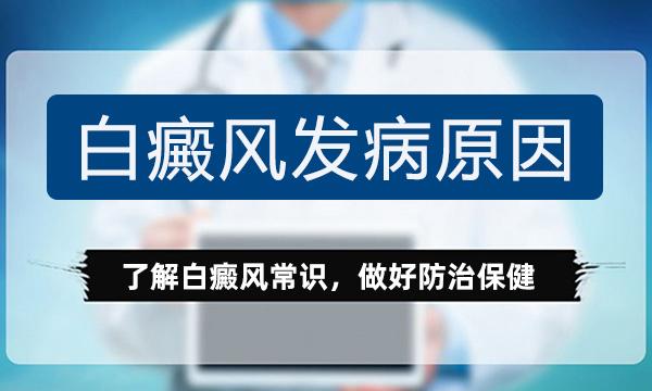 滨江白癜风的病因是什么