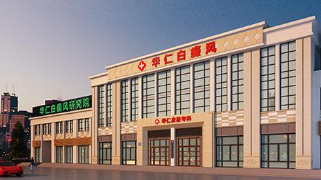 复旦大学附属华东医院白癜风专家杜荣昌公益巡