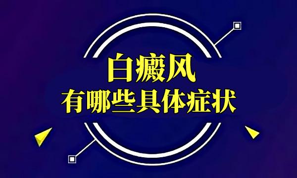 台州白癜风治疗医院排名 男性白癜风症状是什么原因