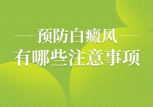 宁波市白癜风 青少年该如何预防白癜风