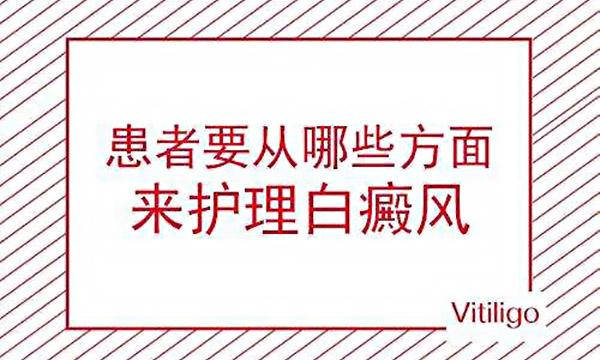 宁波治白癜风 老年人白癜风的护理方法