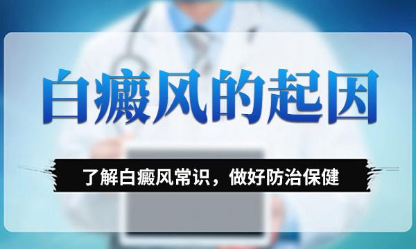宁波看白癜风好医院 男性白癜风是什么原因